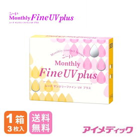 ◆日本全国送料無料◆【メール便】マンスリーファインUV plus (3枚)【1箱】(ソフト コンタクトレンズ コンタクト 1ヶ月交換 1month fine UV シード SEED)