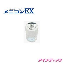 ◆日本全国送料無料◆【代引不可】メニコン EX 【1枚】(コンタクトレンズ ハードレンズ ハードコンタクトレンズ 高酸素透過性 酸素 O2 Menicon メニコン)