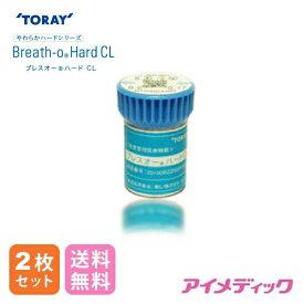 ◆日本全国送料無料◆【メール便】 東レ ブレス オー ハード 【2枚】(コンタクトレンズ ハードレンズ ハードコンタクトレンズ 高酸素透過性 酸素 O2 やわらかハード HARD EX TORAY)