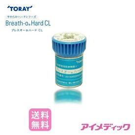 ◆日本全国送料無料◆【メール便】 東レ ブレス オー ハード 【1枚】(コンタクトレンズ ハードレンズ ハードコンタクトレンズ 高酸素透過性 酸素 O2 やわらかハード HARD EX TORAY)