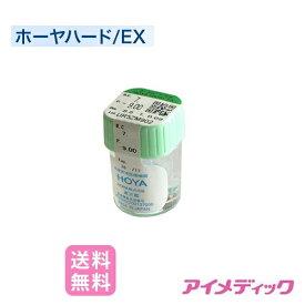 ◆日本全国送料無料◆【メール便】 HOYA ハードEX 【1枚】(コンタクトレンズ ハードレンズ ハードコンタクトレンズ 高酸素透過性 酸素 O2 HARD EX ホヤ)