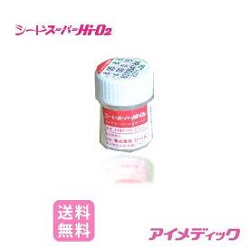 ◆日本全国送料無料◆【メール便】シード スーパーHi-O2 (コンタクトレンズ ハードレンズ ハードコンタクトレンズ 高酸素透過性 酸素 O2 酸素透過性 HARD EXHiO2 ハイオーツー ハードコンタクト)