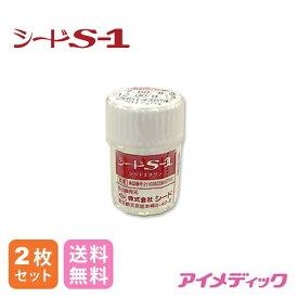 ◆日本全国送料無料◆【メール便】シード S-1 【2枚】(コンタクトレンズ ハードレンズ ハードコンタクトレンズ 高酸素透過性 酸素 O2 酸素透過性 HARD EX エスワン S1 SEED)