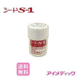 ◆日本全国送料無料◆【メール便】シード S-1 【1枚】(コンタクトレンズ ハードレンズ ハードコンタクトレンズ 高酸素透過性 酸素 O2 酸素透過性 HARD EX エスワン S1 SEED)