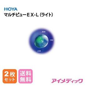 ◆日本全国送料無料◆【メール便】 HOYA マルチビュー EX(ライト) 遠近両用【2枚】(コンタクトレンズ ハードレンズ 高酸素透過性 ハード 遠近両用 老眼 パソコン PC ホヤ ライト)