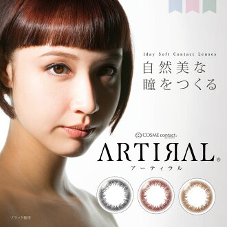 Coloured artiral ARTIRAL (per box 10 cards with Wanda degrees and degrees and Black Brown ochre Suwon Yuka)
