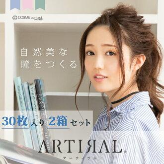 Coloured artiral ARTIRAL (1 box 30 pieces with Wanda degrees and degrees and Black Brown ochre Suwon Yuka)