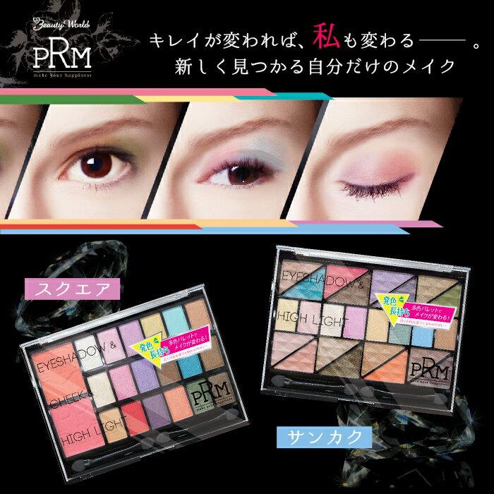 Beauty WorldビューティーワールドアイシャドウパレットPRM(スクエア サンカク アイメイク コスメ)BWESPPRM【10】