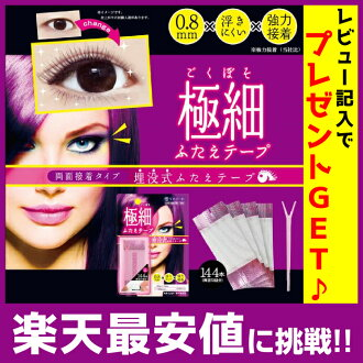 Fine NIE tape stick cases with 144 books (72nd minute) double-sided adhesive type (IPC makeup cosmetics buried type double)