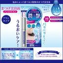 【ポイント10倍】Decorative Eyelashデコラティブアイラッシュうるおいケア まつげ美容液 潤艶-うるつや-(コスメ アイケア まつげ 美容液)