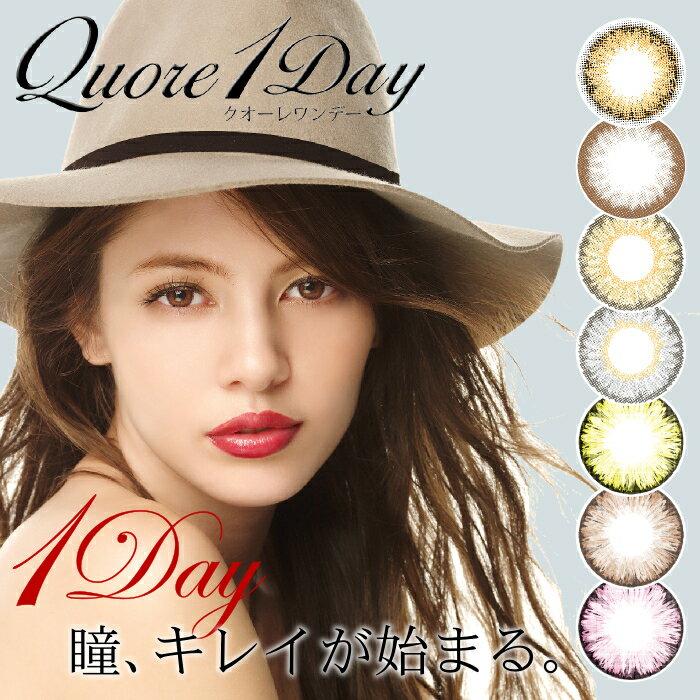 【送料無料】カラコン クオーレワンデー Quore1Day(1箱10枚入り ワンデー 度あり 度なし 全7色 湊ジュリアナ)QR1D【10】