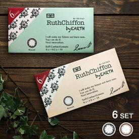 【6箱セット】【送料無料】RuthChiffon by EARTH ルースシフォン1箱6枚入り 2week 度あり・度なし ★ブラック・ブラウン☆