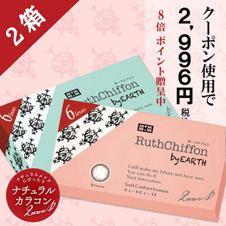 Coloured RuthChiffon less von (Pack 6 sheets with 2weey度 and advanced and Black Brown melody Yoko)