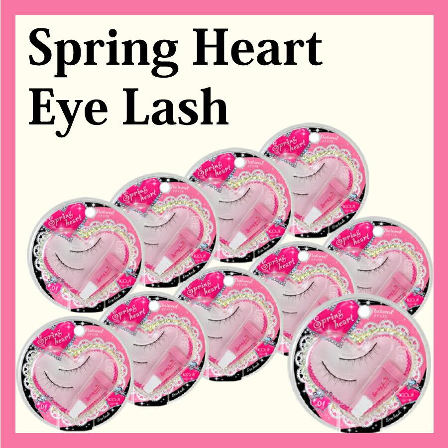 【10箱セット】SpringHeart Eyelashスプリングハート アイラッシュ(1箱1組入り 全8種類 つけまつげ アイメイク コスメ)