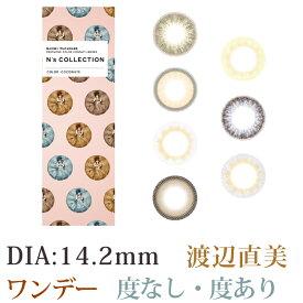 【送料無料】カラコン渡辺直美プロデュースN's Collection(度なし・度あり 1箱10枚入り ワンデー)