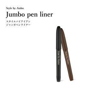 【スタイルバイアイアン】Style by Aiahn Jumbo pen linerジャンボペンライナー(アイライナー 化粧雑貨 韓国)【7】