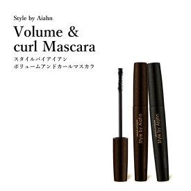【スタイルバイアイアン】Style by Aiahn Volume & curl Mascaraボリュームアンドカールマスカラ(マスカラ 化粧雑貨 韓国)【7】