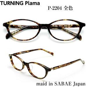 TURNING Plama ターニング プラマ 谷口眼鏡 P-2204 全色 メガネ 眼鏡 めがね フレーム 度付き 度入り 対応 セル プラ アセテート 日本製 国産 鯖江 SABAE 小さい 小顔 レディース 女性 軽い シンプル
