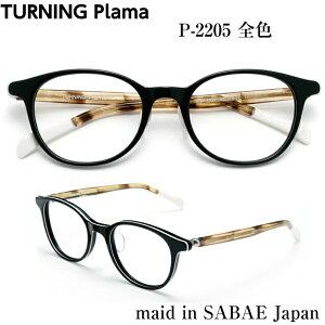 TURNING Plama ターニング プラマ 谷口眼鏡 P-2205 全色 メガネ 眼鏡 めがね フレーム 度付き 度入り 対応 セル プラ アセテート 日本製 国産 鯖江 SABAE ボストン クラシック 丸 小さい 小顔 レディー