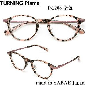 TURNING Plama ターニング プラマ 谷口眼鏡 P-2208 全色 メガネ 眼鏡 めがね フレーム 度付き 度入り 対応 セル プラ アセテート 日本製 国産 鯖江 SABAE クラシック ボストン ラウンド 丸 レディース