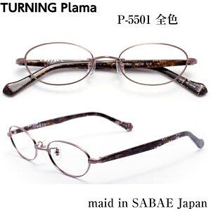 TURNING Plama ターニング プラマ 谷口眼鏡 P-5501 全色 メガネ 眼鏡 めがね フレーム 度付き 度入り 対応 メタル チタン セル プラ アセテート 日本製 国産 鯖江 SABAE オーバル 丸 小さい 小顔 レデ