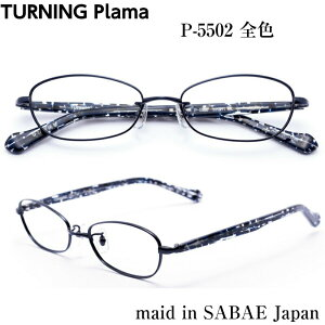 TURNING Plama ターニング プラマ 谷口眼鏡 P-5502 全色 メガネ 眼鏡 めがね フレーム 度付き 度入り 対応 メタル チタン セル プラ アセテート 日本製 国産 鯖江 SABAE スクエア メンズ レディース 男