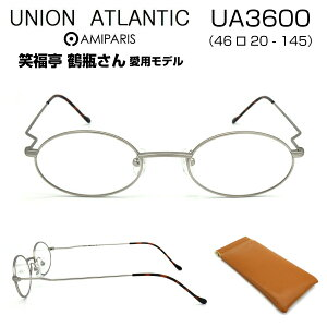 笑福亭 鶴瓶 愛用 UNION ATLANTIC ユニオンアトランティック UA3600 46サイズ メガネ 眼鏡 めがね フレーム 大きい顔 大きいサイズ 度付き 対応 チタン メタル 日本製 国産 鯖江 SABAE オーバル 丸 メ