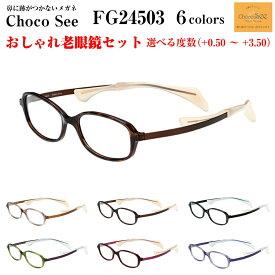 鼻に跡がつかない 老眼鏡 ちょこシー FG24503 全6色 Choco See メガネ レディース 女性用 チョコシー 化粧が落ちない スマホ パソコン タブレット 度付き ブルーライトカット