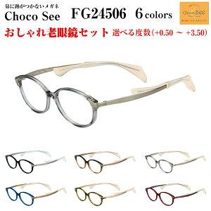 鼻に跡がつかない 老眼鏡 ちょこシー FG24506 全6色 Choco See メガネ レディース 女性用 チョコシー 化粧が落ちない スマホ パソコン タブレット 度付き ブルーライトカット