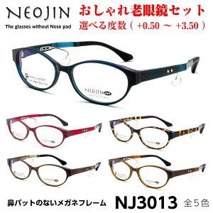 父の日 母の日 プレゼント おしゃれ 老眼鏡 NEOJIN ネオジン 鼻パットがないメガネ NJ3013 全5色 neojin UVカット ブルーライトカット メンズ レディース ユニセックス パットがない 化粧が落ちな