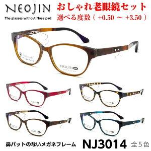 父の日 母の日 プレゼント おしゃれ 老眼鏡 NEOJIN ネオジン 鼻パットがないメガネ NJ3014 全5色 neojin UVカット ブルーライトカット メンズ レディース ユニセックス パットがない 化粧が落ちな