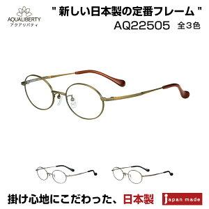 日本製 国産 鯖江 メガネ めがね 眼鏡 アクアリバティ AQUALIBERTY AQ22505 全3色 オーバル クラシック レトロ シンプル 男性 女性 メンズ レディース ユニセックス 近視 乱視 遠視 老眼 度付き 定番