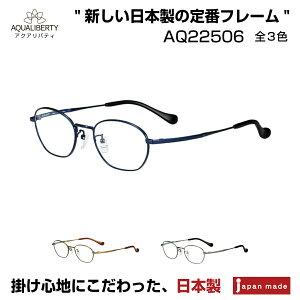 日本製 国産 鯖江 メガネ めがね 眼鏡 アクアリバティ AQUALIBERTY AQ22506 全3色 オーバル オクタゴン クラシック レトロ シンプル 男性 女性 メンズ レディース ユニセックス 近視 乱視 遠視 老眼