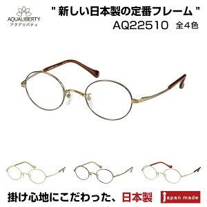 日本製 国産 鯖江 メガネ めがね 眼鏡 アクアリバティ AQUALIBERTY AQ22510 全4色 ボストン ラウンド クラシック レトロ シンプル 男性 女性 メンズ レディース ユニセックス 近視 乱視 遠視 老眼 度