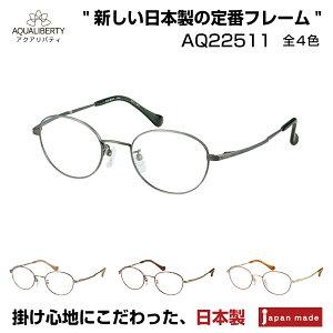 日本製 国産 鯖江 メガネ めがね 眼鏡 アクアリバティ AQUALIBERTY AQ22511 全4色 ボストン ラウンド クラシック レトロ シンプル 男性 女性 メンズ レディース ユニセックス 近視 乱視 遠視 老眼 度