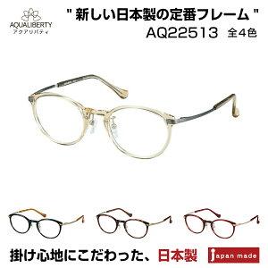 日本製 国産 鯖江 メガネ めがね 眼鏡 アクアリバティ AQUALIBERTY AQ22513 全4色 メタル チタン プラスチック ウェリントン ボストン クラシック レトロ シンプル 男性 女性 メンズ レディース ユ