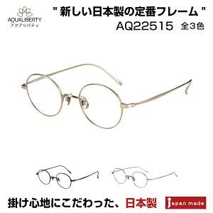 日本製 国産 鯖江 メガネ めがね 眼鏡 アクアリバティ AQUALIBERTY AQ22515 全3色 ボストン ラウンド クラシック レトロ シンプル 男性 女性 メンズ レディース ユニセックス 近視 乱視 遠視 老眼 度