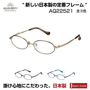 日本製 国産 鯖江 メガネ めがね 眼鏡 アクアリバティ AQUALIBERTY AQ22521 全3色 オーバル クラシック レトロ シンプル 男性 女性 メンズ レディース ユニセックス 近視 乱視 遠視 老眼 度付き 定番