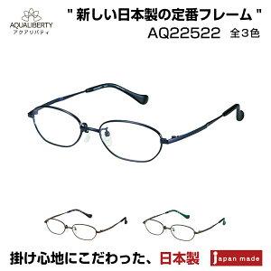日本製 国産 鯖江 メガネ めがね 眼鏡 アクアリバティ AQUALIBERTY AQ22522 全3色 オーバル オクタゴン クラシック レトロ シンプル 男性 女性 メンズ レディース ユニセックス 近視 乱視 遠視 老眼