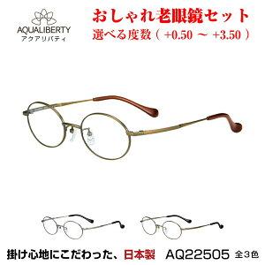 母の日 父の日 日本製 国産 鯖江 おしゃれ 老眼鏡 メンズ レディース 男性用 女性用 アクアリバティ AQUALIBERTY AQ22505 全3色 オーバル レトロ クラシック 丸眼鏡 まる めがね 眼鏡 度付き 紫外線