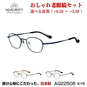 母の日 父の日 日本製 国産 鯖江 おしゃれ 老眼鏡 メンズ レディース 男性用 女性用 アクアリバティ AQUAlIBERTY AQ22506 全3色 ボストン オーバル レトロ クラシック 丸眼鏡 まる めがね 眼鏡 度付