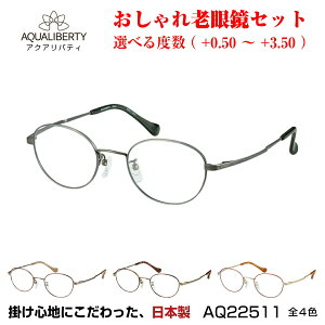 母の日 父の日 日本製 国産 鯖江 おしゃれ 老眼鏡 メンズ レディース 男性用 女性用 アクアリバティ AQUALIBERTY AQ22511 全4色 ボストン ラウンド レトロ クラシック 丸眼鏡 まる めがね 眼鏡 度付