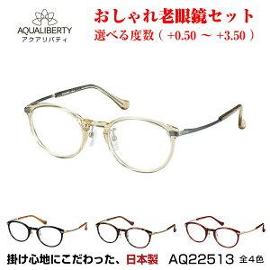 母の日 父の日 日本製 国産 鯖江 おしゃれ 老眼鏡 メンズ レディース 男性用 女性用 アクアリバティ AQUALIBERTY AQ22513 全4色 ボストン ラウンド レトロ クラシック 丸眼鏡 まる めがね 眼鏡 度付