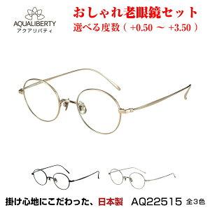 母の日 父の日 日本製 国産 鯖江 おしゃれ 老眼鏡 メンズ レディース 男性用 女性用 アクアリバティ AQUALIBERTY AQ22515 全3色 ボストン ラウンド レトロ クラシック 丸眼鏡 まる めがね 眼鏡 度付