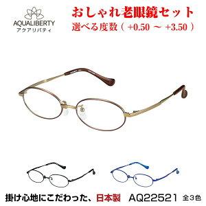母の日 父の日 日本製 国産 鯖江 おしゃれ 老眼鏡 メンズ レディース 男性用 女性用 アクアリバティ AQUALIBERTY AQ22521 全3色 オーバル レトロ クラシック 丸眼鏡 まる めがね 眼鏡 度付き 紫外線