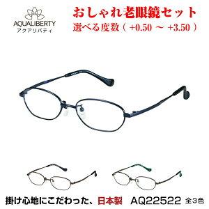 母の日 父の日 日本製 国産 鯖江 おしゃれ 老眼鏡 メンズ レディース 男性用 女性用 アクアリバティ AQUALIBERTY AQ22522 全3色 オーバル レトロ クラシック 丸眼鏡 まる めがね 眼鏡 度付き 紫外線