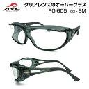 オーバーグラス 眼鏡の上から クリアレンズ AXE アックス PG605 SM スモーク プロテクショングラス 保護 風 ホコリ 粉…