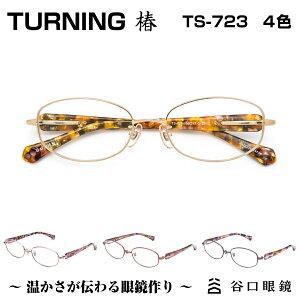 TURNING 椿 ターニング 谷口眼鏡 TS-723 4色 メガネ 眼鏡 めがね フレーム 度付き 度入り 対応 ナイロール ハーフリム メタル セル プラ 日本製 国産 鯖江 SABAE オーバル 丸 レディース 女性 シンプ