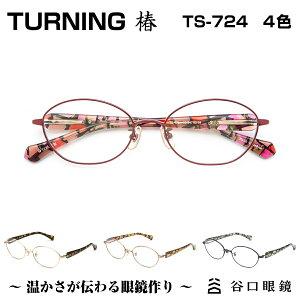 TURNING 椿 ターニング 谷口眼鏡 TS-724 4色 メガネ 眼鏡 めがね フレーム 度付き 度入り 対応 ナイロール ハーフリム メタル セル プラ 日本製 国産 鯖江 SABAE オーバル 丸 レディース 女性 シンプ