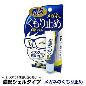 メガネ くもり止め 濃密 ジェル ソフト99 耐久 強力 くもりどめ めがね 眼鏡 サングラス レンズ